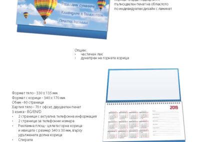 Nastolen kalendar s individualna korica