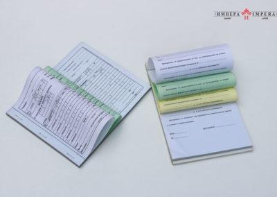 Dokument na himizirana hartia (2)