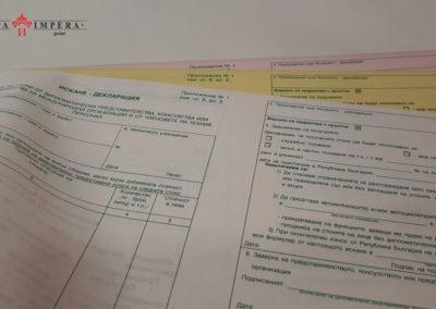 Iskane za diplomati-Dokument na himizirana hartia