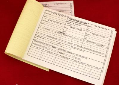 Tovaritelnica-Dokument na himizirana hartia